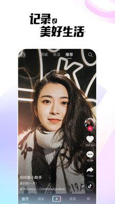 抖音社交卡片新功能App下载最新版图片1