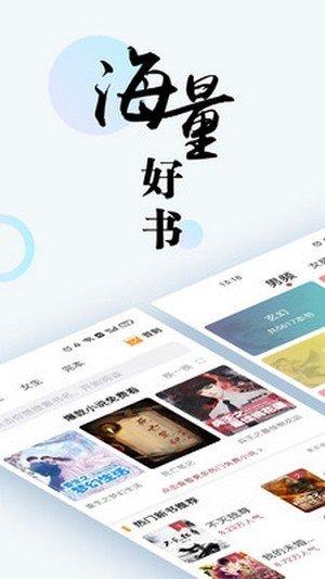 趣微小说app软件截图