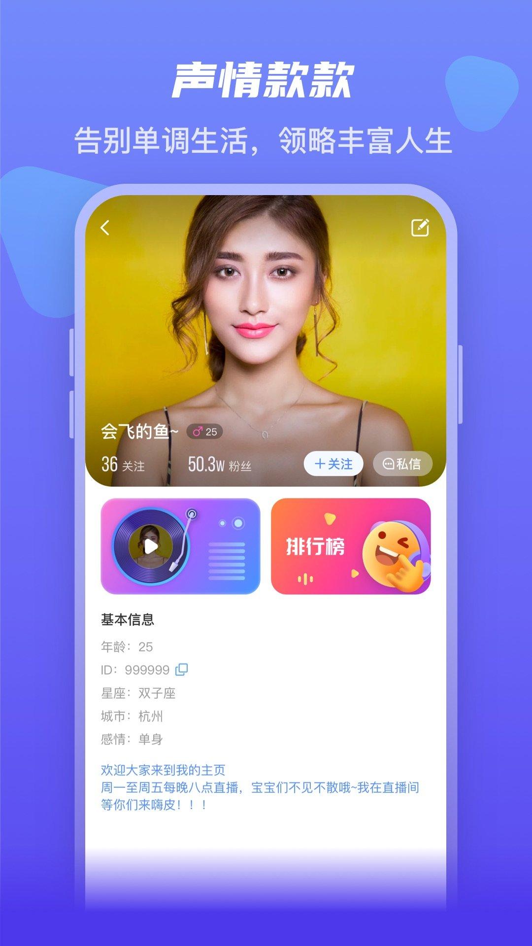 英葩微聊app客戶端圖片1