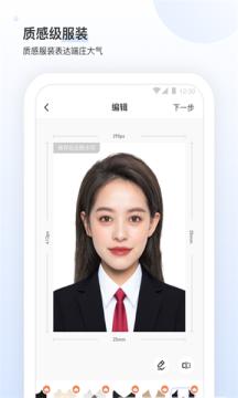 小白墙证件照App免费版图片1