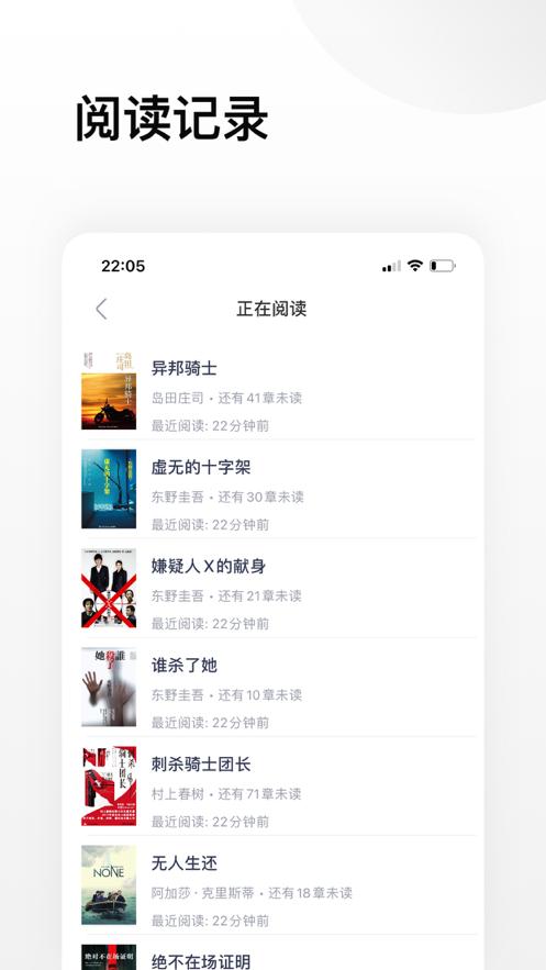 推理小说app软件截图
