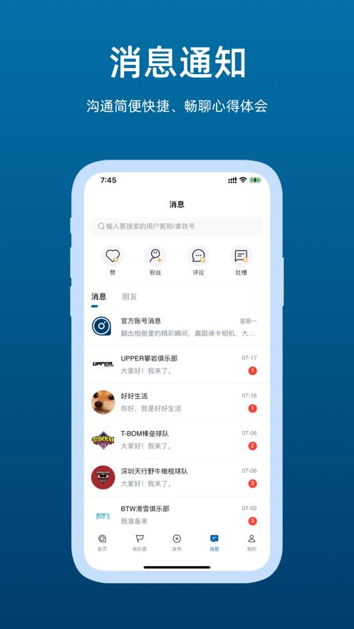 LattePlus社区app官方版图片1