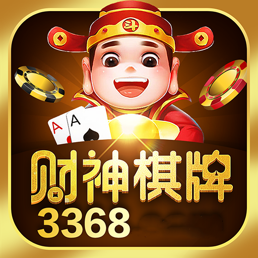 3368财神棋牌