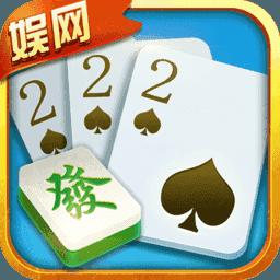 大连娱网棋牌官方版3.0