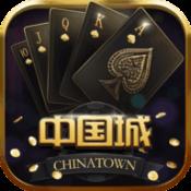中国城棋牌