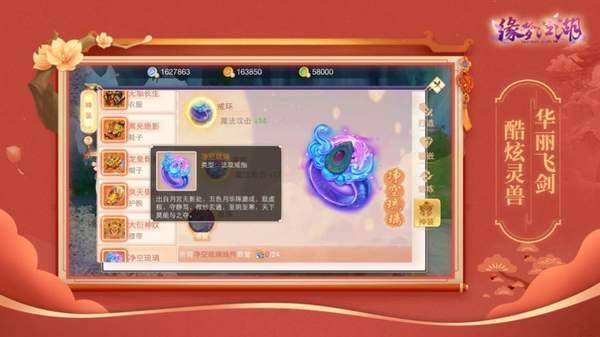 仙变3新缘梦江湖