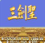 三国志2三圣剑ROM无限币版