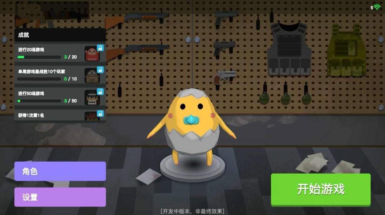 蛋黃人射擊游戲安卓版游戲截圖
