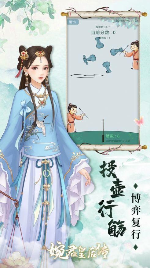 婉君皇后傳游戲截圖