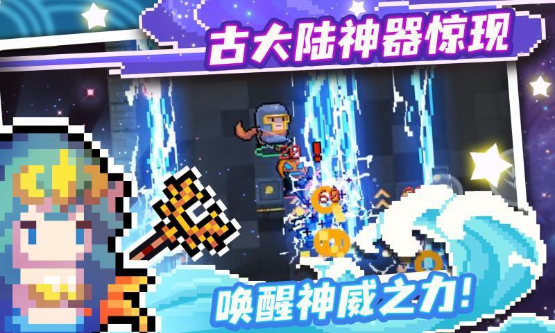 元气骑士破解版全无限3.2.4蓝无限CD2021最新版图片1
