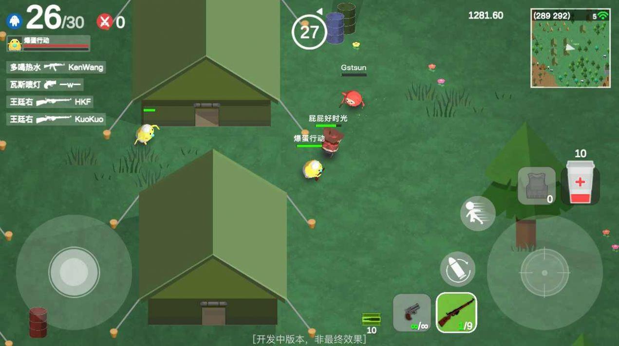 蛋黃人射擊游戲安卓版圖片2