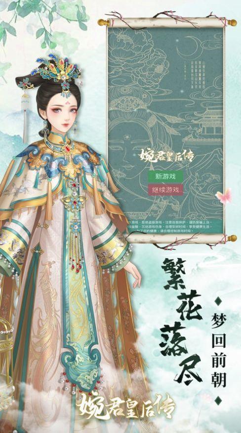 婉君皇后傳游戲iOS版圖片1