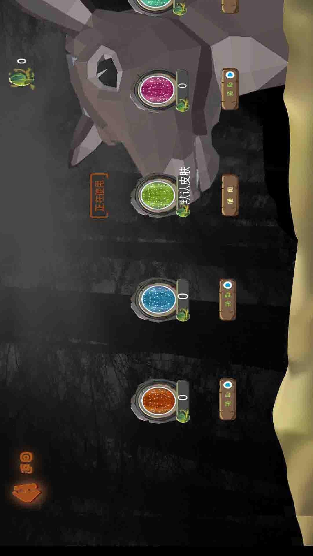 动物奇幻之旅游戏截图