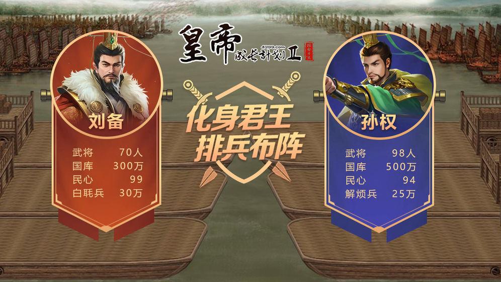 皇帝成长计划2最新版游戏截图