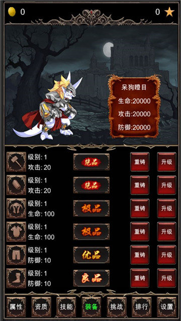 魔王修仙传游戏