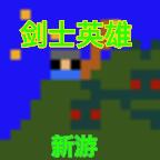 剑士勇者下载-剑士勇者手游正式版下载-SNS游戏网