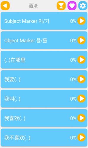 学韩语说韩语