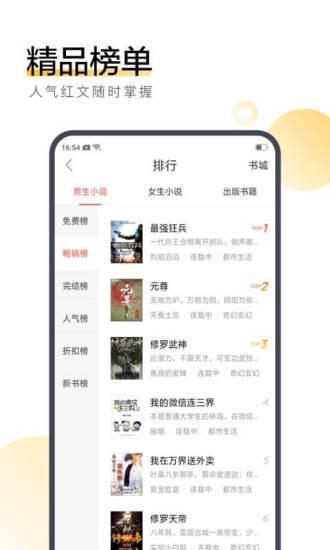 寶文吧寶藏文學書軟件截圖