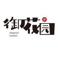 梦回御花园