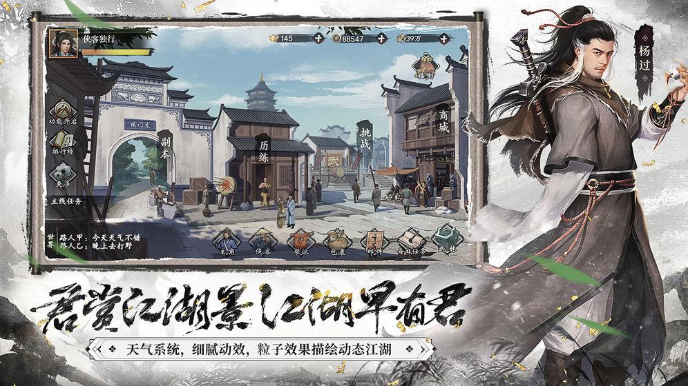 新射雕群侠传之铁血丹心九游版游戏截图