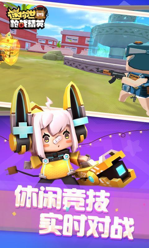 迷你世界枪战精英中文版