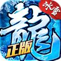 冰雪复古传奇之龙城秘境手游官网版