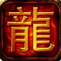 星星火龙传奇游戏官网版