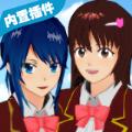 樱花校园模拟器2021中文版