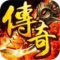 180圣火传奇手游福利版1.0