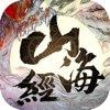 山海传说之道士传奇手游官网版2.0