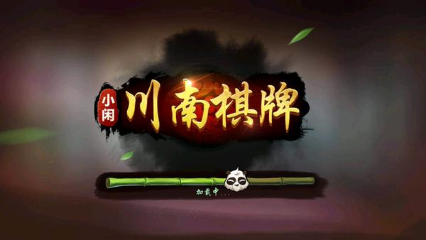 小闲川南棋牌app