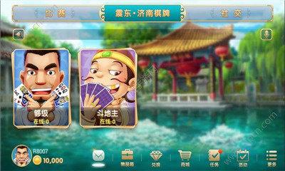 濟南震東棋牌最新版