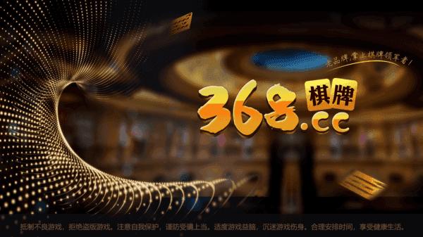 368游戏大厅