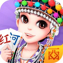 西元红河棋牌个旧麻将最新版