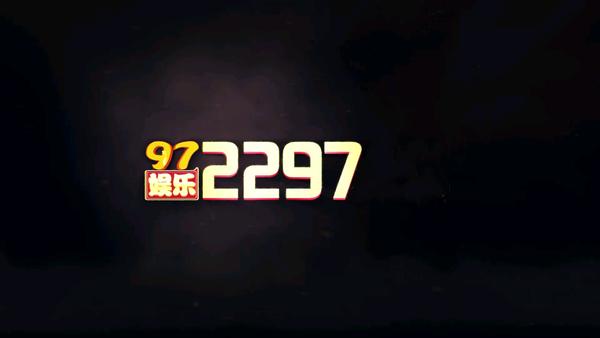97娱乐游戏