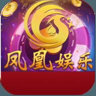 3376凤凰娱乐棋牌