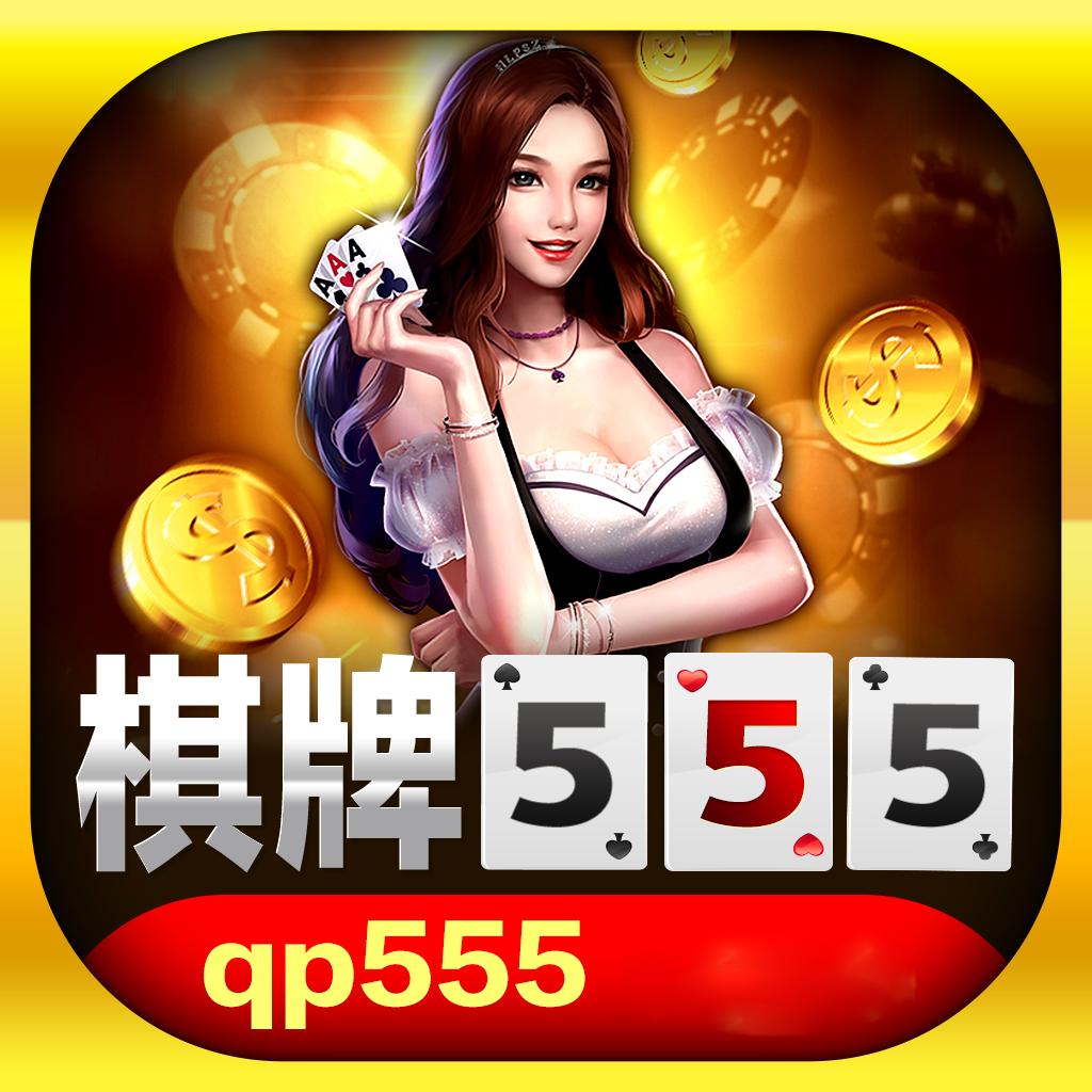 555游戏棋牌