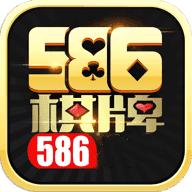 586棋牌正版