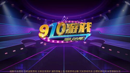 910娓告垙骞冲彴