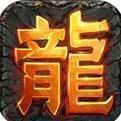 怒斩轩辕1.76变态版