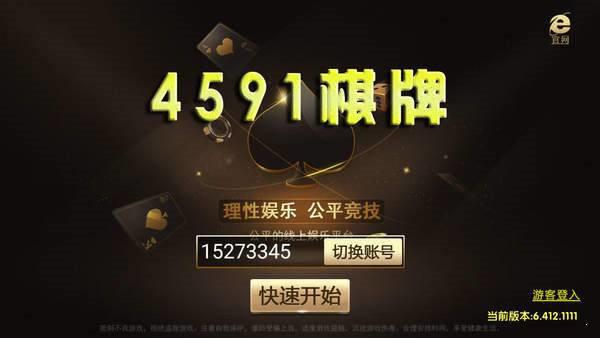 4591cc棋牌