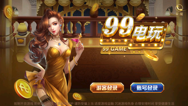 九九王电玩城下载-九九王电玩(在线捕鱼)手机版下载