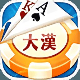 大汉棋牌游戏2021