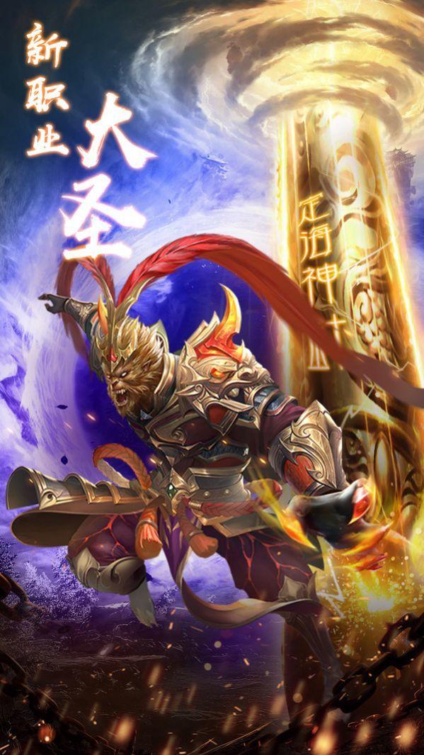 仙侠神域之大圣手游官网正式版图片1