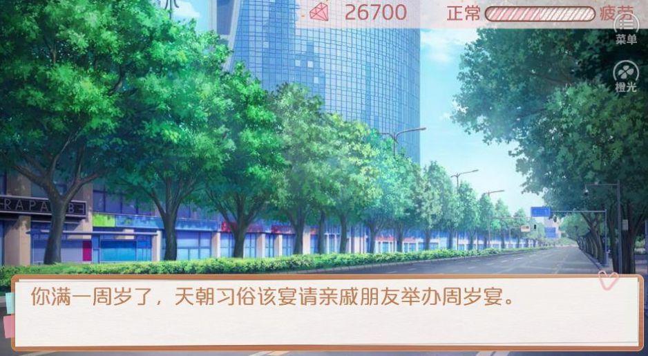 橙光模擬天朝人生金手指最新版2020圖片1