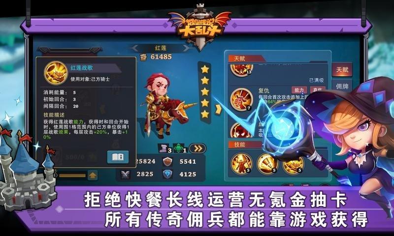 城堡传说大乱斗1.30最新兑换码2021