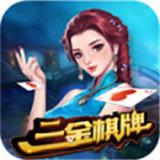 三金棋牌app