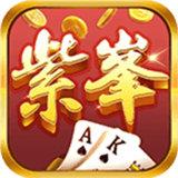 紫峰娱乐棋牌