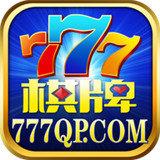 777棋牌娱乐
