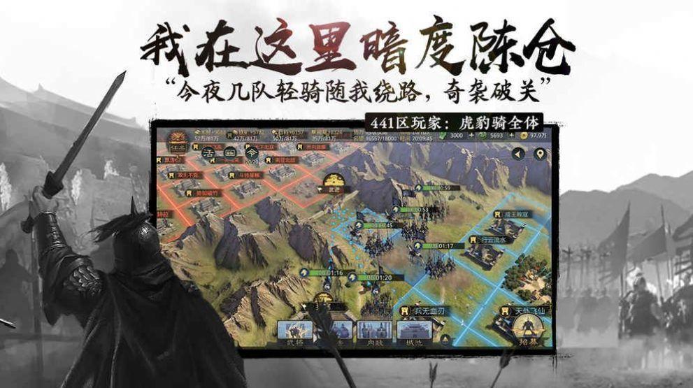 率土之濱古代攻城戰最新下載圖片2